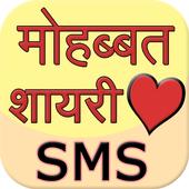Love Shayari SMS Hindi icon