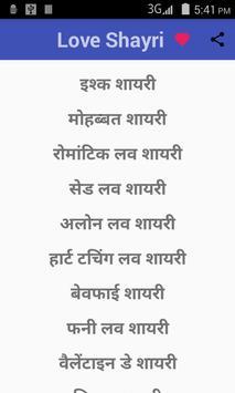Love Shayari SMS Hindi poster