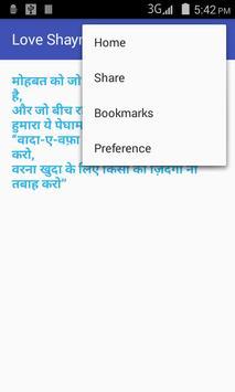 Love Shayari SMS Hindi apk screenshot