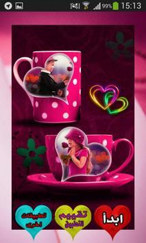 صورتك و صورة حبيبك في اطارات و خلفيات رومانسية poster