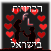 הכרויות בחינם בישראל icon