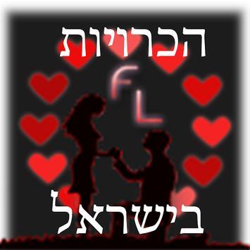 הכרויות בחינם בישראל poster