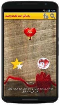 رسائل حب ساخنة للمتزوجين poster