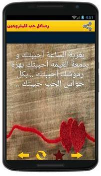 رسائل حب ساخنة للمتزوجين apk screenshot