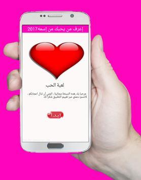العاب بنات اكتشف حبك love 2017 poster