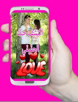 العاب بنات اكتشف حبك love 2017 screenshot 2