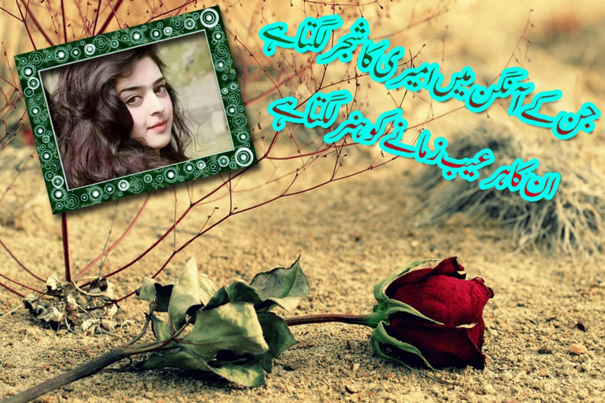 Poetry frames for Photos APK Download - Free Photography APP for ...