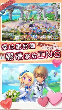 chu❤ 星戀之翼 apk screenshot