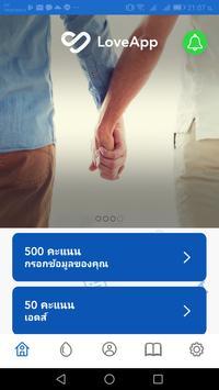 Love app screenshot 1