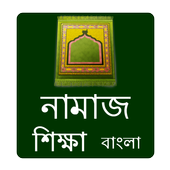Namaj Shikkha icon