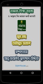 Namaj Shikkha Bangla poster