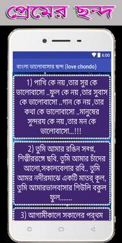 বাংলা ভালোবাসার ছন্দ (love chondo) screenshot 3