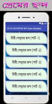বাংলা ভালোবাসার ছন্দ (love chondo) screenshot 1
