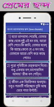 বাংলা ভালোবাসার ছন্দ (love chondo) screenshot 2