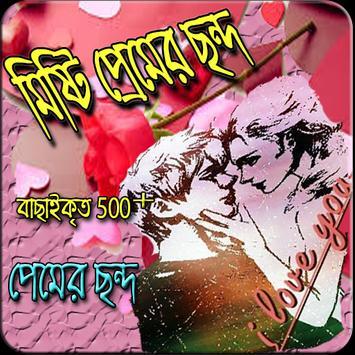 বাংলা ভালোবাসার ছন্দ (love chondo) screenshot 5