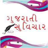 Gujarati Suvichar icon