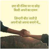Hindi Love Image For Husband icon