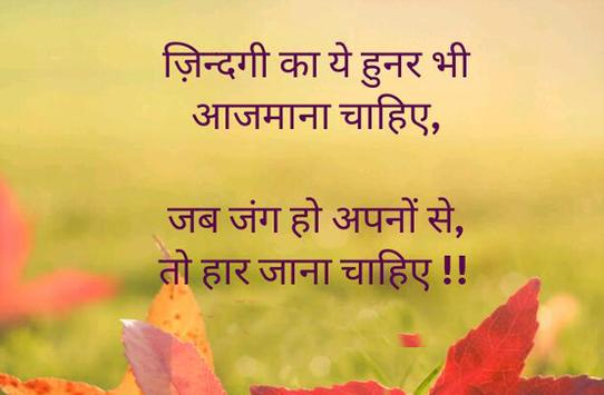 Hindi Love Image For Husband poster