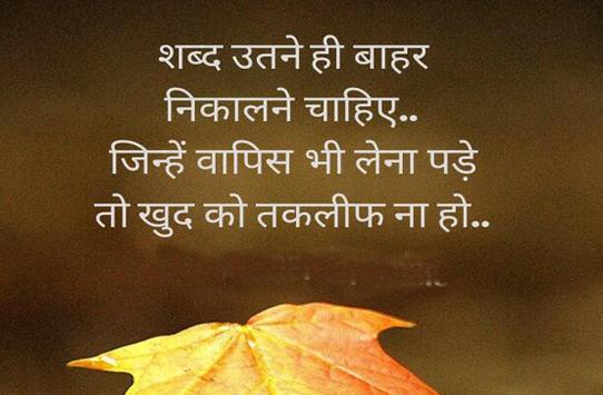 Hindi Love Image For Husband screenshot 1