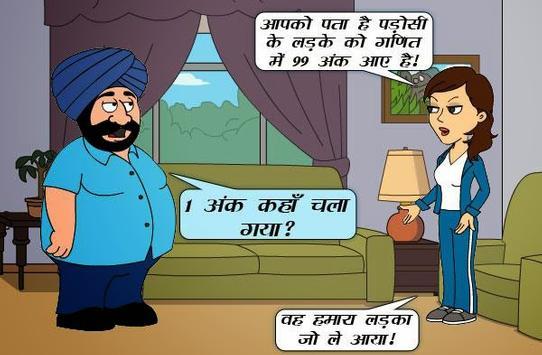 Hindi Love Image For Husband screenshot 2