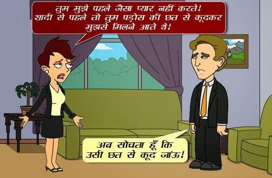 Hindi Love Image For Husband screenshot 3