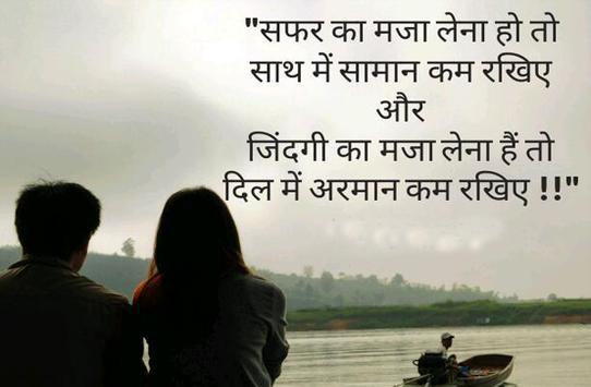 Hindi Love Image For Husband screenshot 5