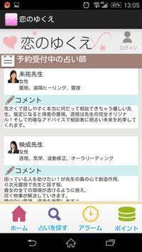 通話料無料の本格電話占いアプリ「恋のゆくえ」 screenshot 1