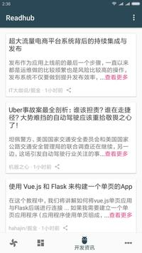 Readhub客户端 screenshot 1