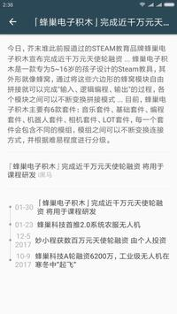 Readhub客户端 screenshot 2