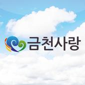 금천사랑 icon