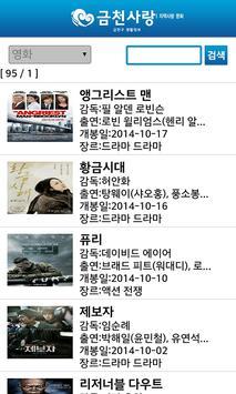 금천사랑 apk screenshot