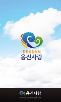 인천옹진구사랑 poster