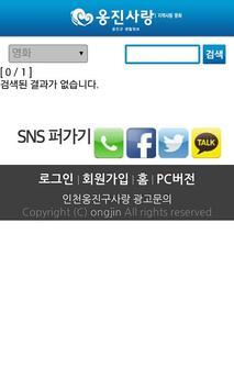인천옹진구사랑 apk screenshot