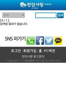 런던사랑 apk screenshot