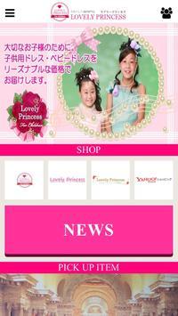 子供ドレス通販専門店 ラブリープリンセス poster