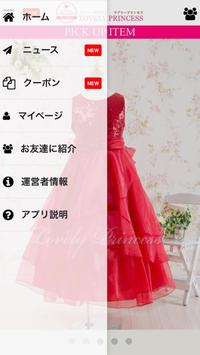 子供ドレス通販専門店 ラブリープリンセス apk screenshot