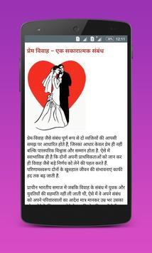 Love Marriage Ke Upay apk screenshot