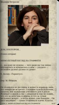 Мариам Петросян Дом, в котором apk screenshot