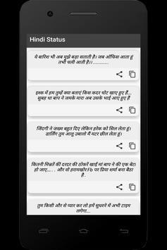 Latest love Status 2017 apk screenshot