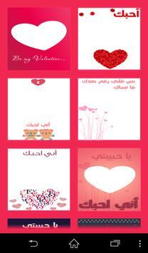 Create Love Photo arabic apk screenshot