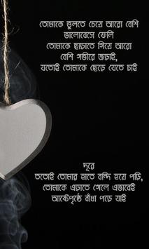 Bengali romantic poems download