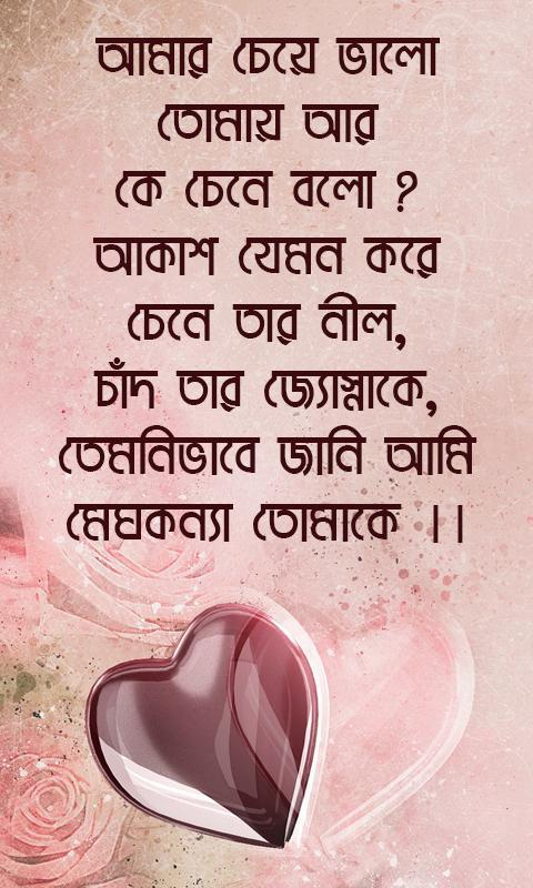 Love Poems In Bangla For Android Apk Download