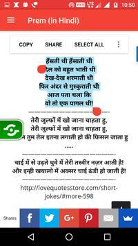 Prem (in Hindi) screenshot 3
