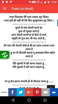 Prem (in Hindi) screenshot 2