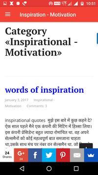 Prem (in Hindi) screenshot 4