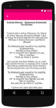 Antónis Rémos - Spasména Kommátia Tis Kardiás apk screenshot
