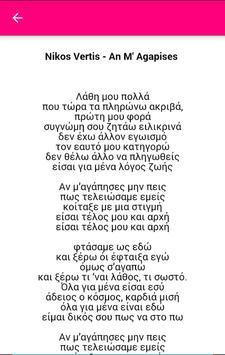 Nikos Vertis - Erotevmenos screenshot 2