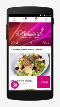 "Караоке-ресторан ""Карамель"" apk screenshot"
