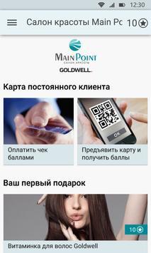 Main Point apk screenshot