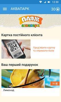 Аквапарк apk screenshot